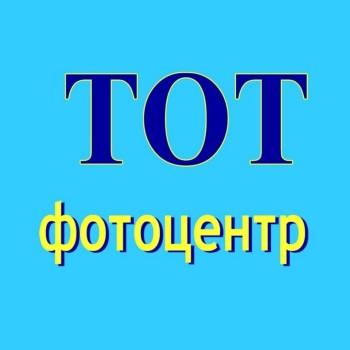 Фотоцентр «ТОТ»