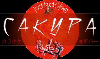 Караоке бар Сакура