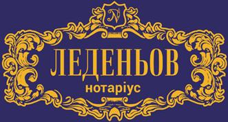 Нотариус Леденёв Иван Сергеевич