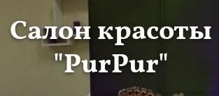 Салон красоты PurPur