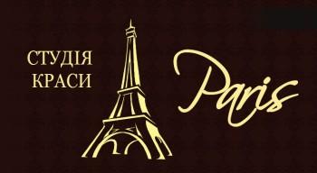 Студия красоты Париж