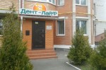 Стоматологическая клиника Дент-Лайф